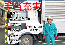 中型4㌧平車ドライバー【急募】