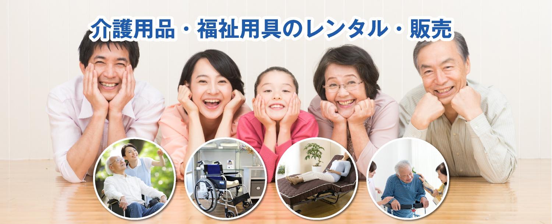 介護用品・福祉用具のレンタル・販売