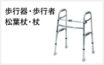 歩行器・歩行者・松葉杖・杖
