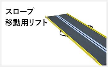 スロープ移動用リフト
