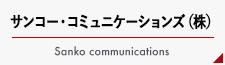 サンコー・コミュニケーションズ(株)