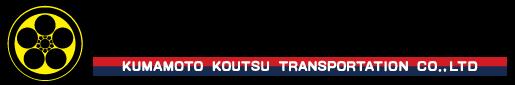 熊本交通運輸株式会社
