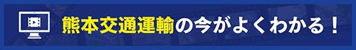 熊本交通運輸の今がよくわかる!会社紹介動画はこちら