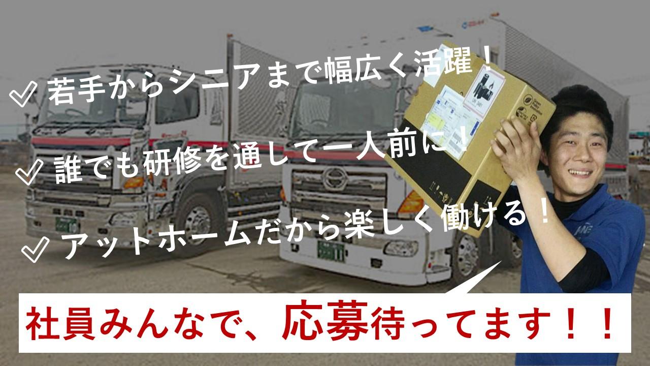【九州エリア】大型トラックドライバー(大型ウイング車)