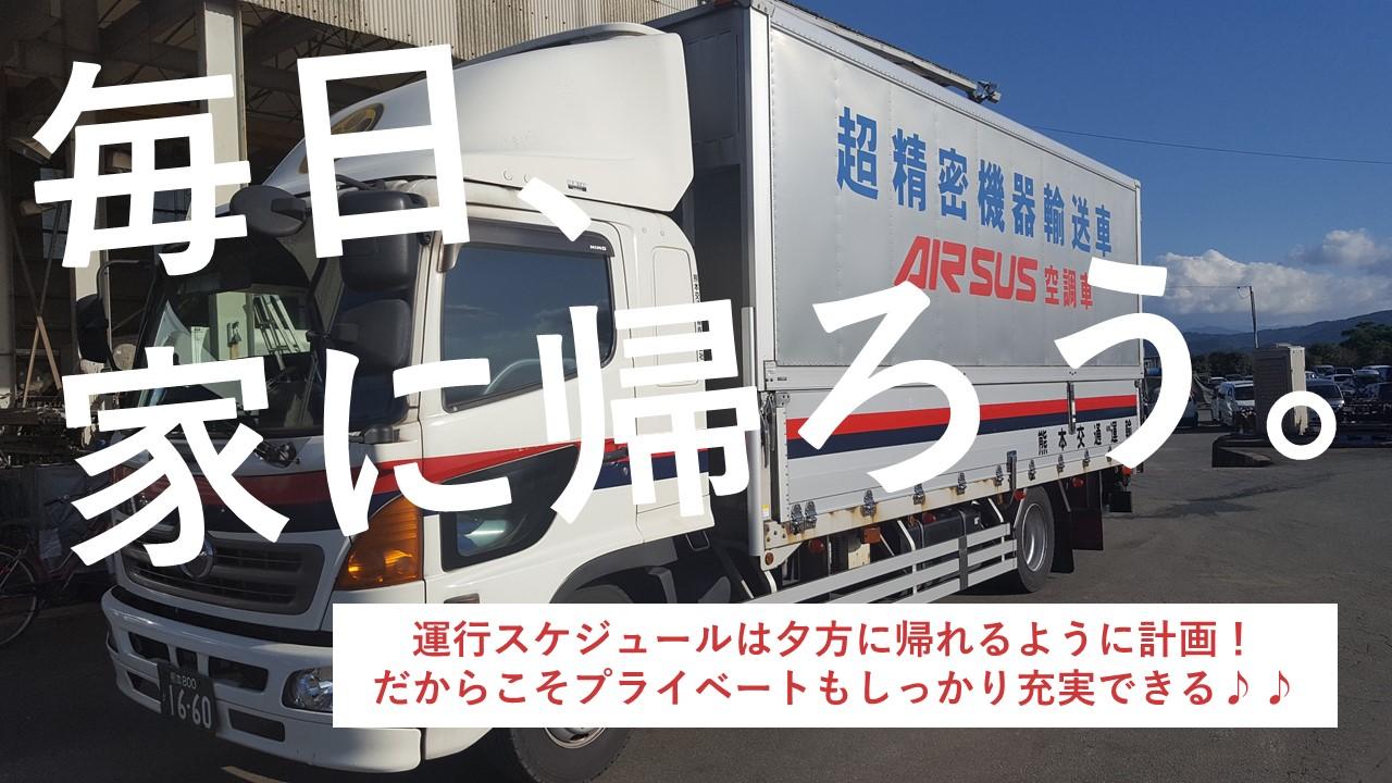 【毎日お家に帰れます】4tトラック定期配送ドライバー(急募)