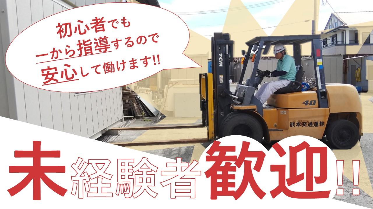 センター倉庫スタッフ 【急募】