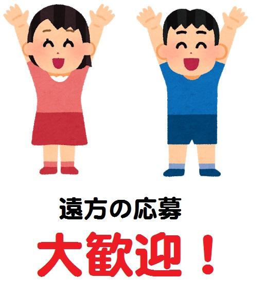 4t近距離配送ドライバー 社宅有!遠方からの応募大歓迎!