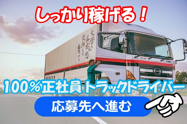 大型トラックドライバー(10t・7tユニック車)