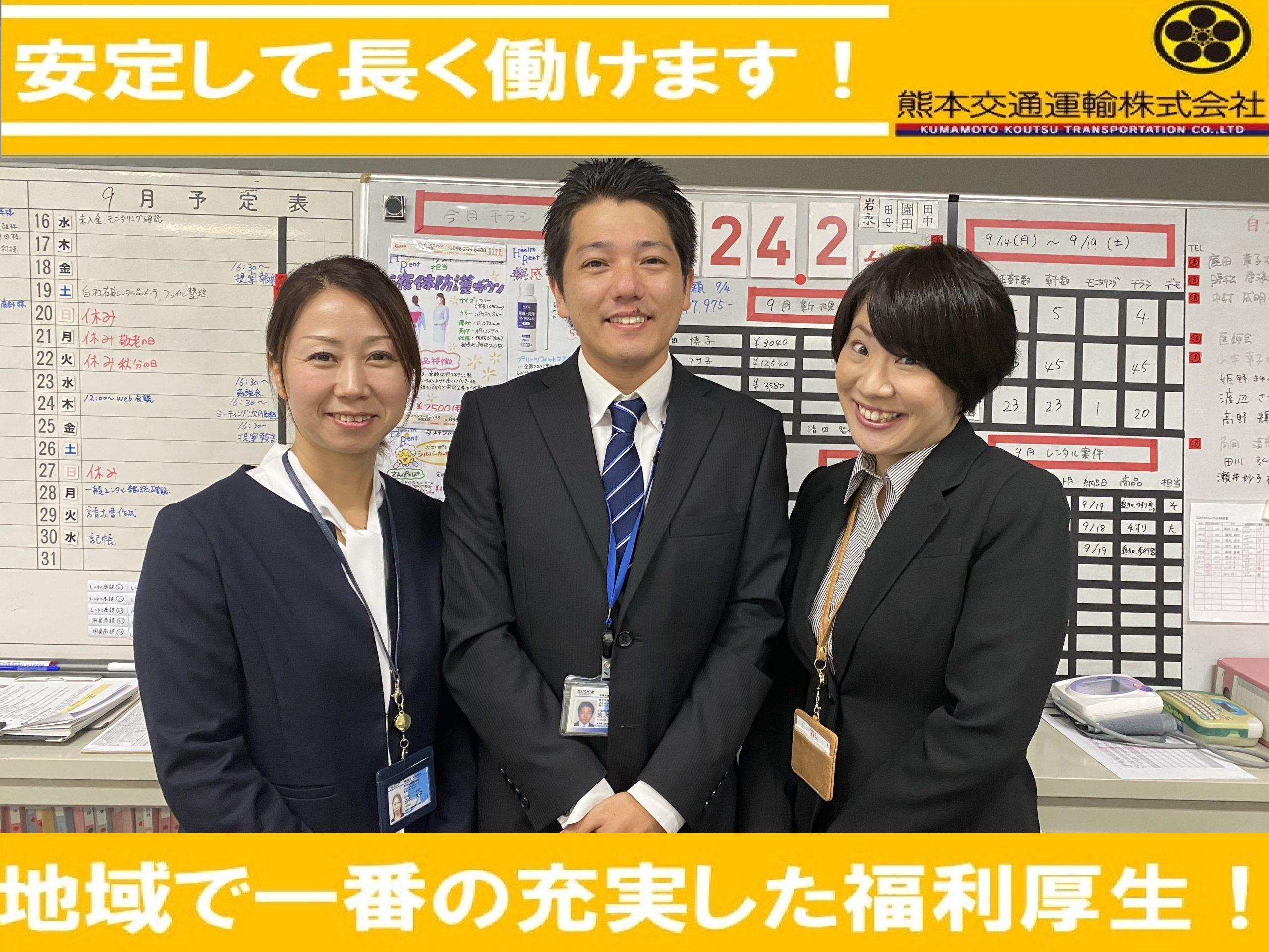 ダスキンヘルスレント熊本ステーション 業務スタッフ