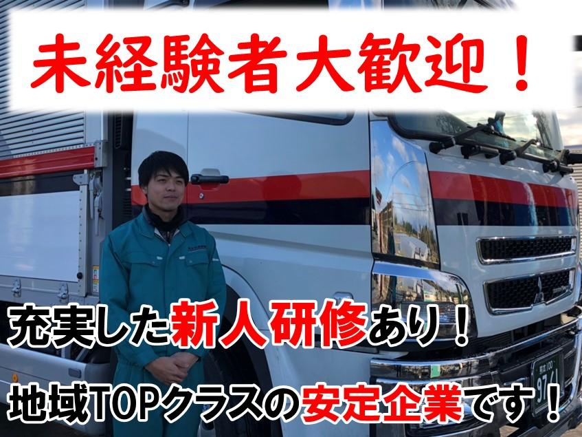 【急募】中型ドライバー募集
