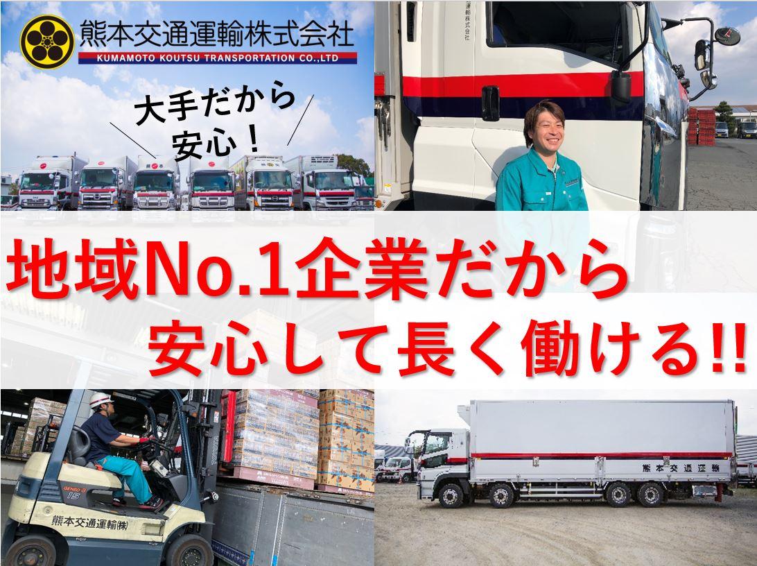 九州圏内の輸送!4トンウイングトラックドライバー 正社員採用 【急募】